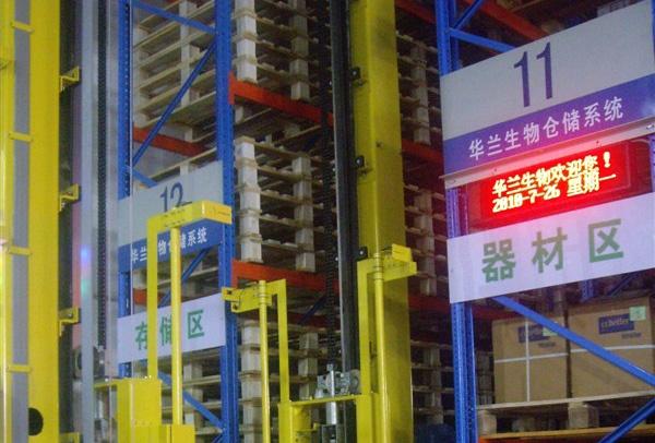 华兰生物仓储系统